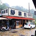 關子嶺泥漿溫泉6.JPG