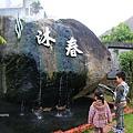 關子嶺泥漿溫泉11.JPG