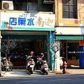 迦南水果店2.JPG