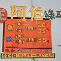 阿伯綠豆饌7.JPG