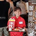 麥當勞體驗32.JPG