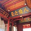 台南月老廟7.JPG