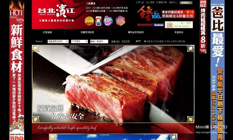 台北濱江烤肉2.jpg