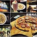 町盤美式餐館1.jpg