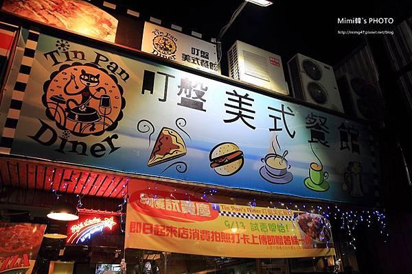町盤美式餐館3.JPG