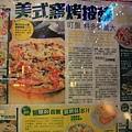 町盤美式餐館14.JPG