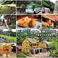 台南農場好好玩1.jpg