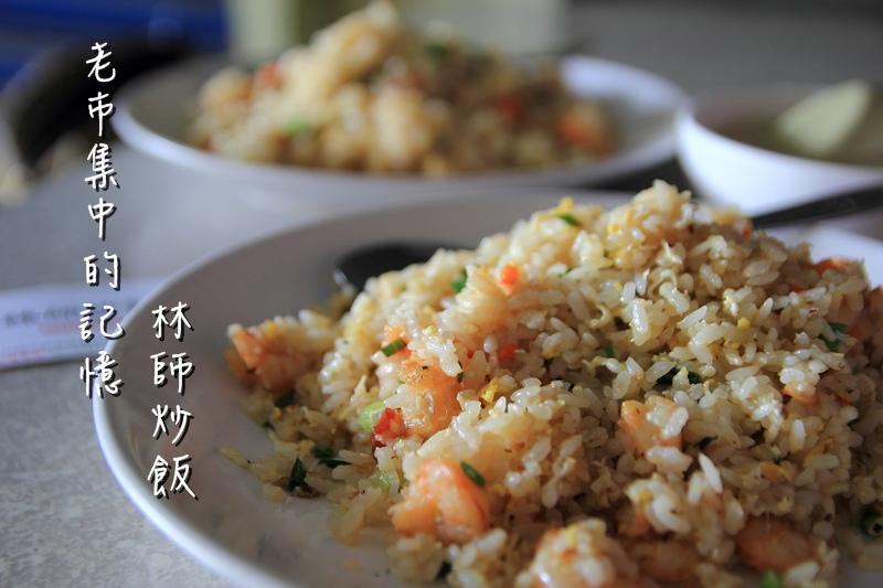 林師炒飯1.JPG