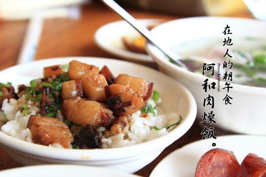 台南美食阿和肉燥飯1.JPG