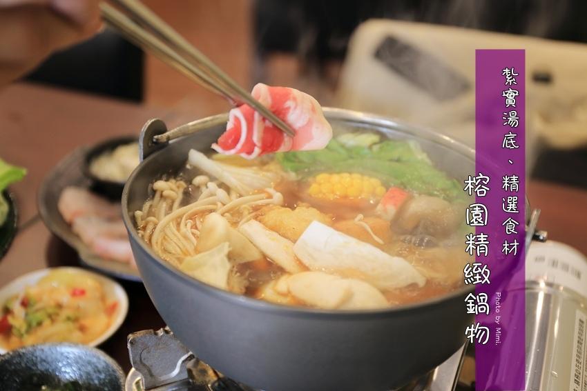 榕園精緻鍋物1.JPG