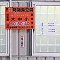 台南小吃阿鴻臭豆腐5.JPG
