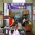 台南美食阿財牛肉湯4.JPG