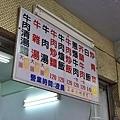 台南美食阿財牛肉湯9.JPG