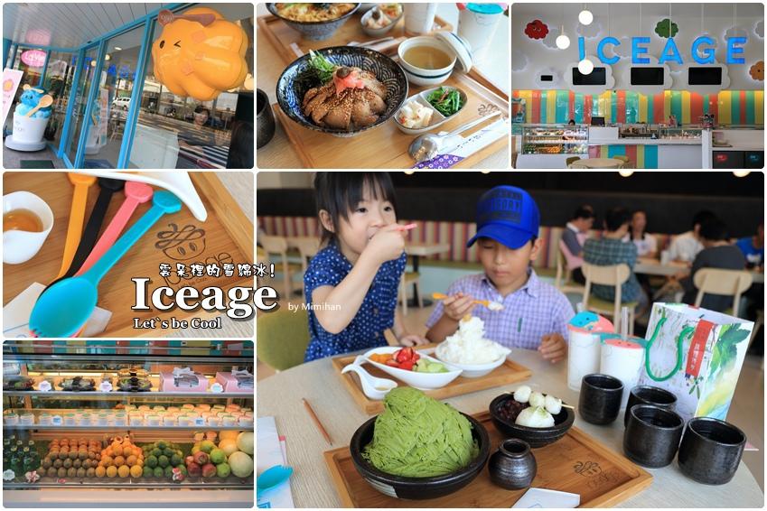 台南美食-ICEAGE雪綿冰-1.jpg