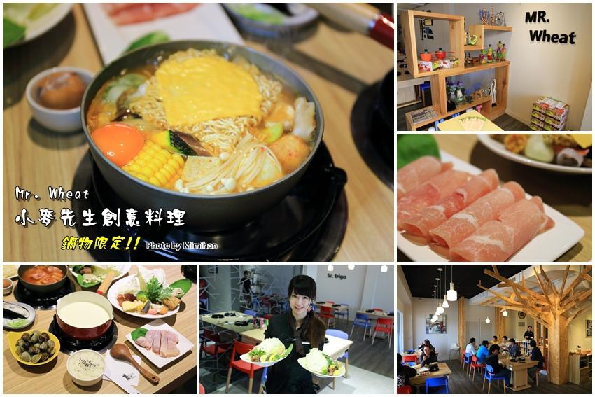 台南美食-小麥先生鍋物專賣-1.jpg