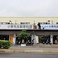 台南美食-小麥先生鍋物專賣-2.jpg