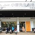 台南美食-小麥先生鍋物專賣-3.jpg