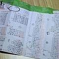 台南美食-小麥先生鍋物專賣-14.jpg