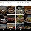 生活旅遊APP-OpenSnap開飯相簿-3.jpg