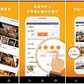 生活旅遊APP-OpenSnap開飯相簿-2.jpg