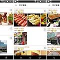 生活旅遊APP-OpenSnap開飯相簿-4.jpg