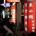 生活旅遊APP-OpenSnap開飯相簿-11.jpg