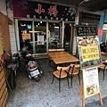 台南美食-小樽創意和洋料理-1.jpg
