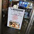 台南美食-小樽創意和洋料理-3.jpg