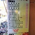 台南美食-小樽創意和洋料理-4.jpg