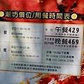 台南美食-潮坊大八港式飲茶-38.jpg