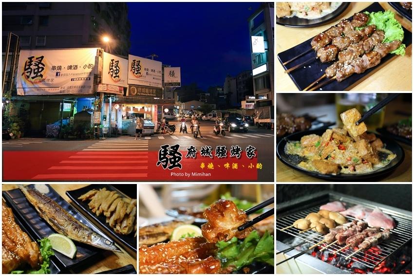 台南美食-府城騷烤家-1.jpg