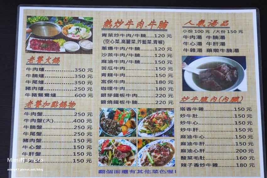 台南美食-周庄牛之屋牛肉湯-11.jpg