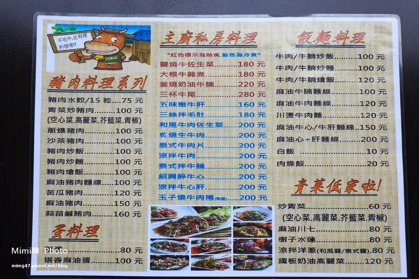 台南美食-周庄牛之屋牛肉湯-12.jpg