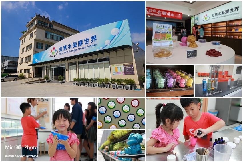 台南景點-虹泰水凝膠觀光工廠-1.jpg