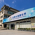 台南景點-虹泰水凝膠觀光工廠-3.jpg
