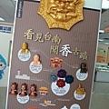 台南景點-虹泰水凝膠觀光工廠-42.jpg