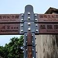 澎湖景點-媽宮小旅行-33.jpg