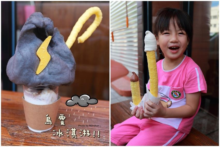 台南美食-餓魚咬冰烏雲冰淇淋-01.jpg