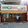 台南美食-餓魚咬冰烏雲冰淇淋-2.jpg