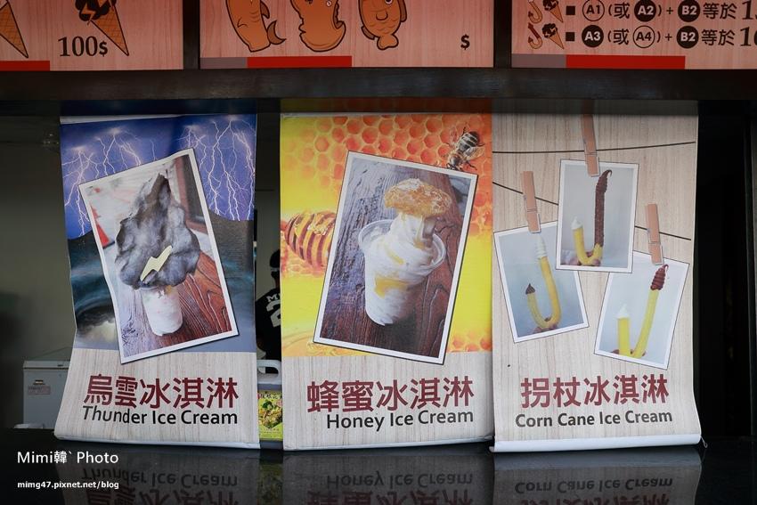 台南美食-餓魚咬冰烏雲冰淇淋-3.jpg