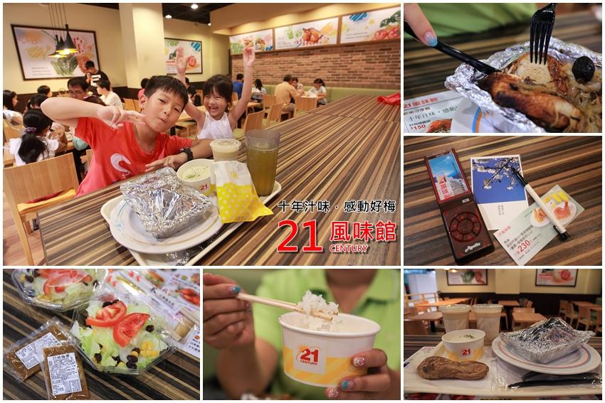 台南美食-21世紀風味館仁德店-1.jpg