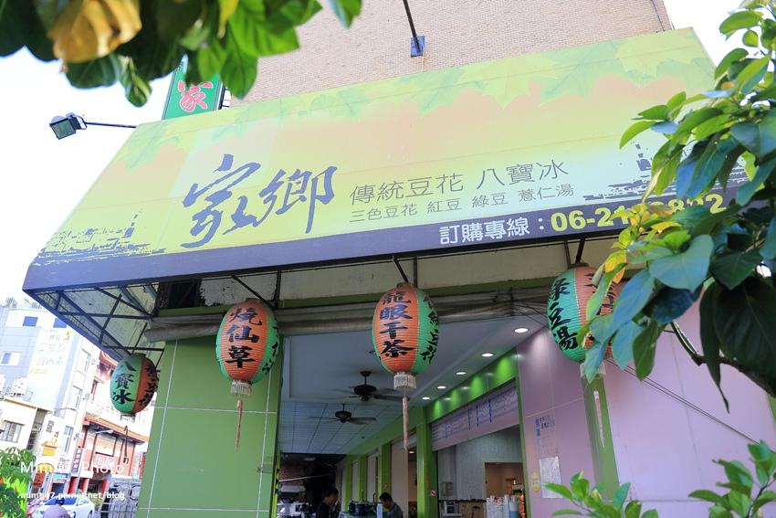 台南美食-家鄉冰店-3.jpg
