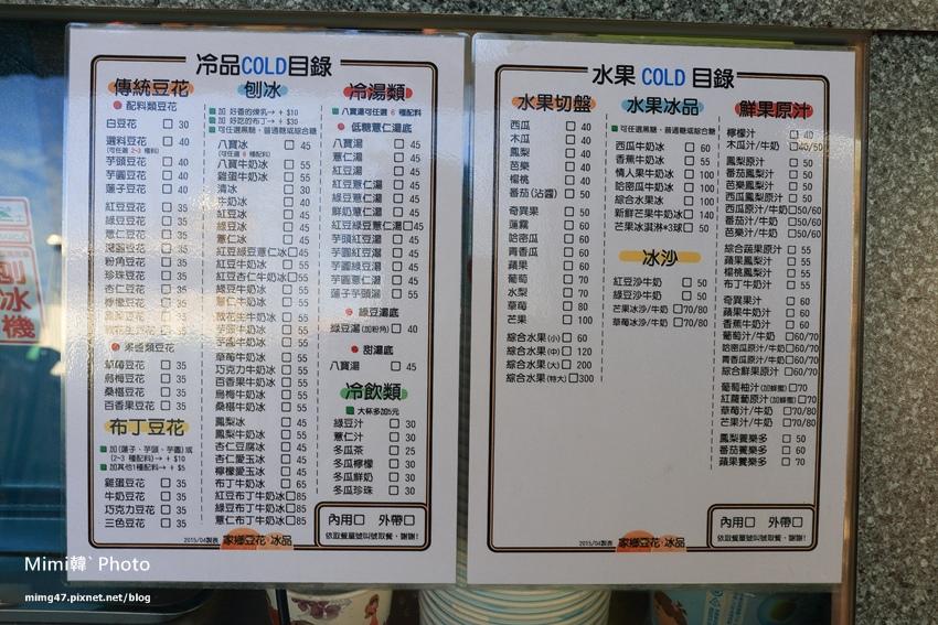 台南美食-家鄉冰店-6.jpg