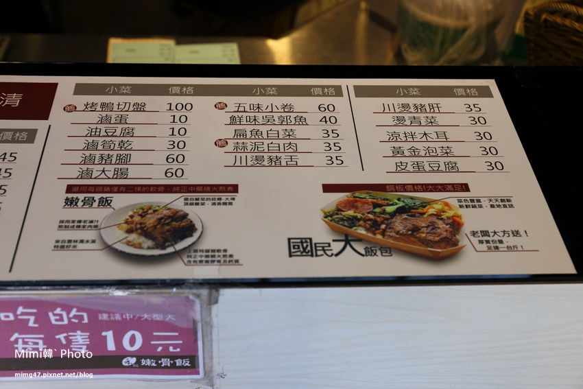 台南美食-禾記嫩骨飯-6.jpg