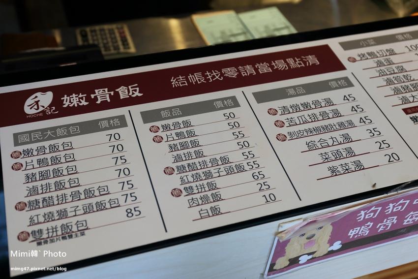 台南美食-禾記嫩骨飯-7.jpg