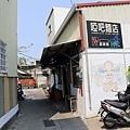 台南美食-安平啞巴麵店-2.jpg