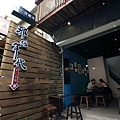 台南美食-那個年代杏仁豆腐冰-3.jpg