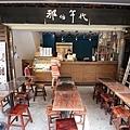 台南美食-那個年代杏仁豆腐冰-4.jpg