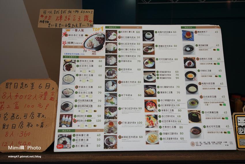 台南美食-那個年代杏仁豆腐冰-11.jpg