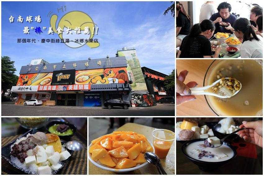 台南美食-棒球場最棒美食-1.jpg
